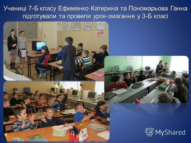 Учениці 7-Б класу Ефименко Катерина та Пономарьова Ганна підготували та провели урок-змагання у 3-Б класі
