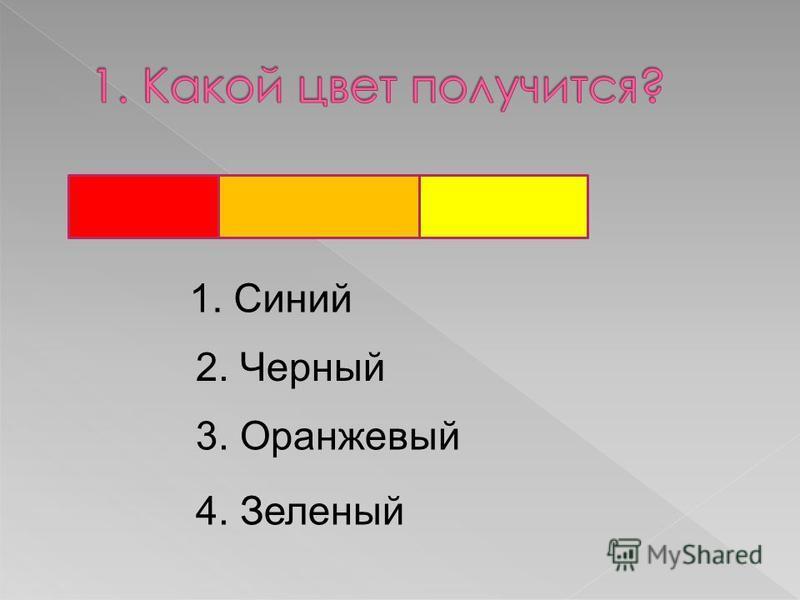 1. Синий 2. Черный 3. Оранжевый 4. Зеленый