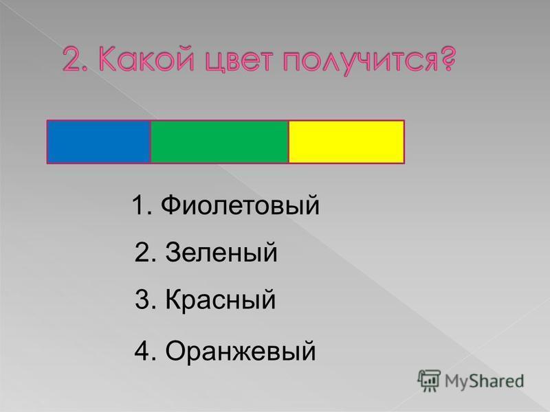 1. Фиолетовый 2. Зеленый 3. Красный 4. Оранжевый