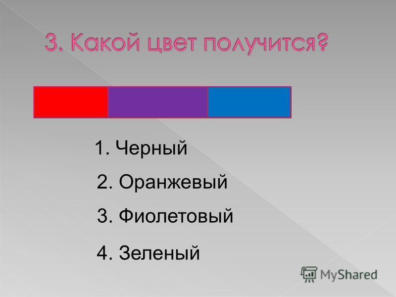 1. Черный 2. Оранжевый 3. Фиолетовый 4. Зеленый