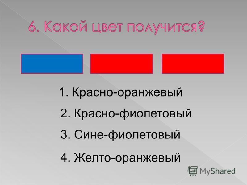 1. Красно-оранжевый 2. Красно-фиолетовый 3. Сине-фиолетовый 4. Желто-оранжевый