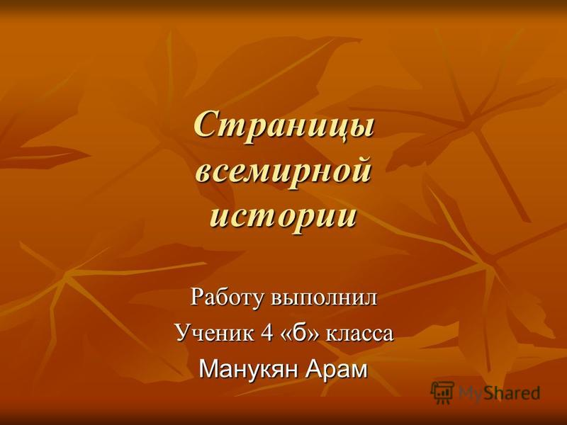Страницы всемирной истории Работу выполнил Ученик 4 «б» класса Манукян Арам