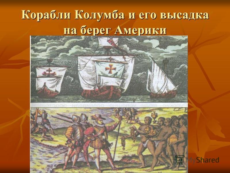 Корабли Колумба и его высадка на берег Америки