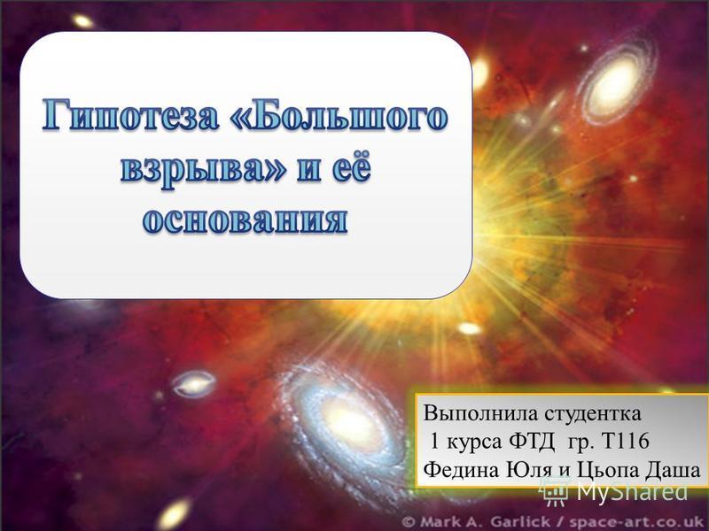 Выполнила студентка 1 курса ФТД гр. Т116 Федина Юля и Цьопа Даша