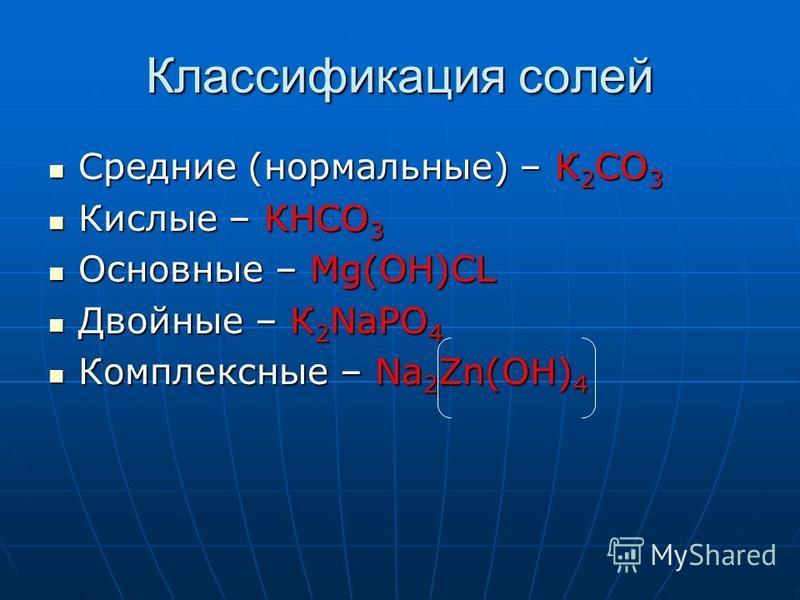Классификация солей Средние (нормальные) – К 2 СО 3 Средние (нормальные) – К 2 СО 3 Кислые – КНСО 3 Кислые – КНСО 3 Основные – Mg(OH)CL Основные – Mg(OH)CL Двойные – К 2 NaPO 4 Двойные – К 2 NaPO 4 Комплексные – Na 2 Zn(OH) 4 Комплексные – Na 2 Zn(OH