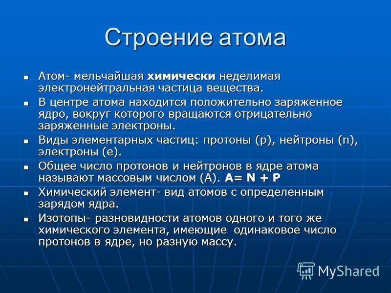 Атом- мельчайшая химически неделимая электронейтральная частица вещества. Атом- мельчайшая химически неделимая электронейтральная частица вещества. В центре атома находится положительно заряженное ядро, вокруг которого вращаются отрицательно заряженн