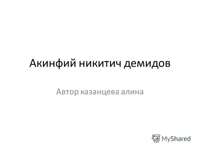 Акинфий никитич демидов Автор казанцева алина