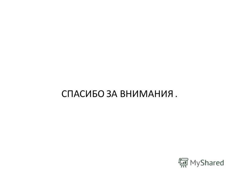 СПАСИБО ЗА ВНИМАНИЯ.