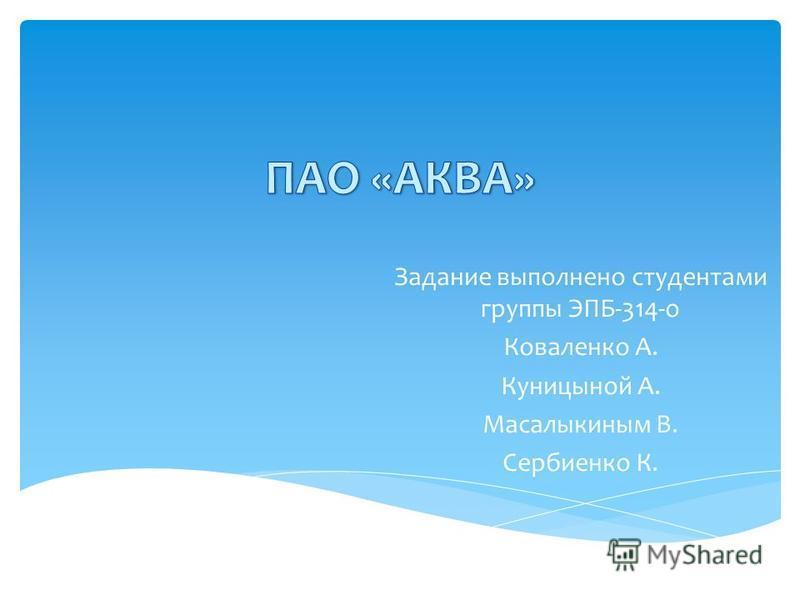 Задание выполнено студентами группы ЭПБ-314-о Коваленко А. Куницыной А. Масалыкиным В. Сербиенко К.