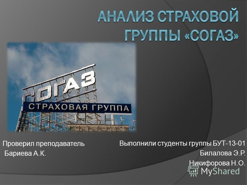 Выполнили студенты группы БУТ-13-01 Билалова Э.Р. Никифорова Н.О. Проверил преподаватель Бариева А.К.