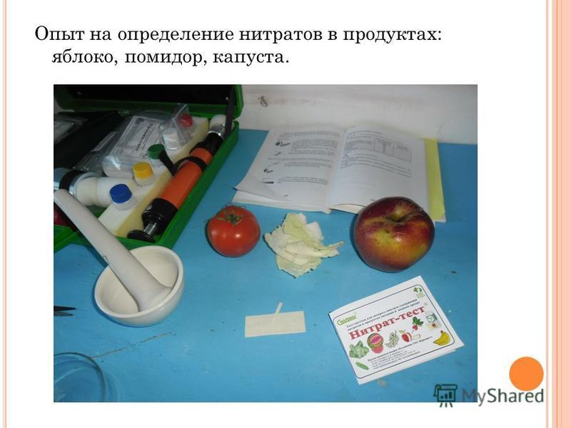 Опыт на определение нитратов в продуктах: яблоко, помидор, капуста.