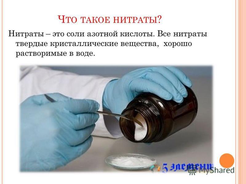 Нитраты – это соли азотной кислоты. Все нитраты твердые кристаллические вещества, хорошо растворимые в воде. Ч ТО ТАКОЕ НИТРАТЫ ?