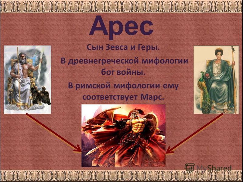 Арес Сын Зевса и Геры. В древнегреческой мифологии бог войны. В римской мифологии ему соответствует Марс.