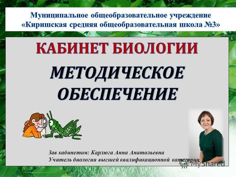 Зав кабинетом: Карлюга Анна Анатольевна Учитель биологии высшей квалификационной категории