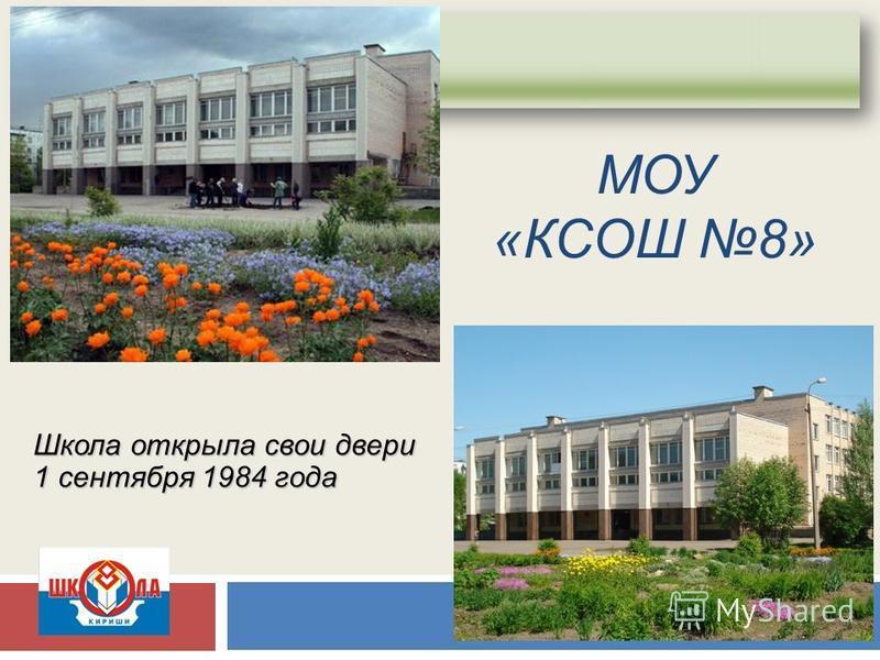 МОУ «КСОШ 8» Школа открыла свои двери 1 сентября 1984 года