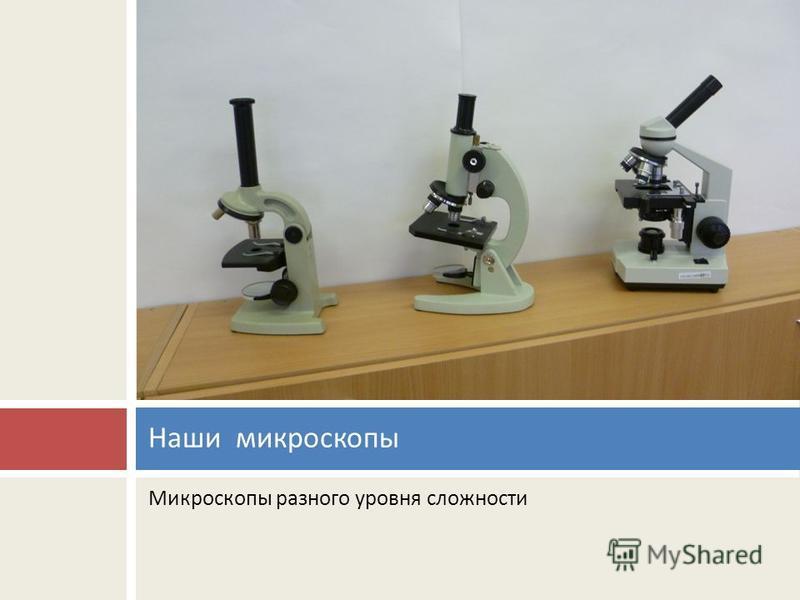 Микроскопы разного уровня сложности Наши микроскопы