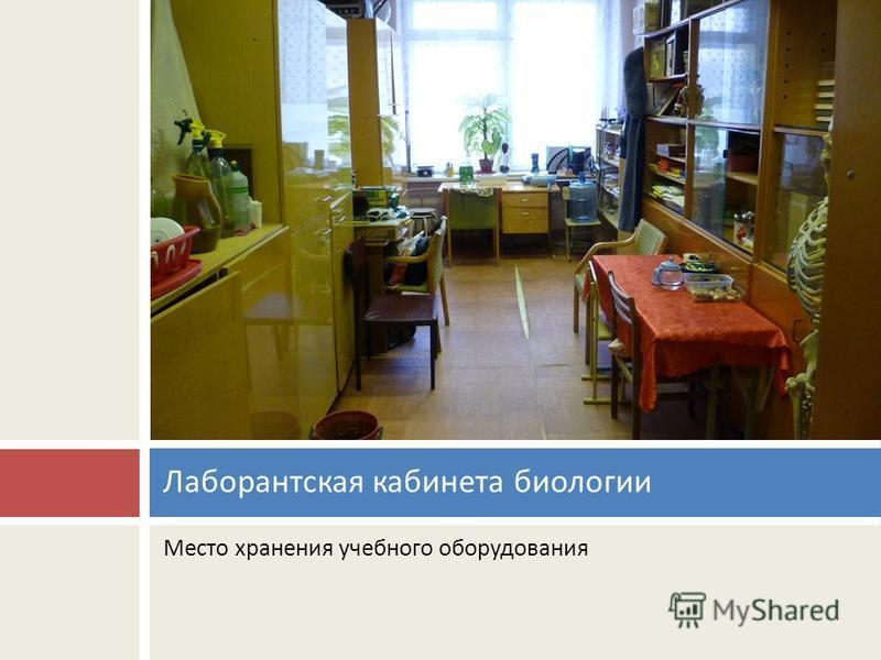 Место хранения учебного оборудования Лаборантская кабинета биологии