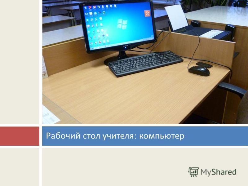 Рабочий стол учителя : компьютер