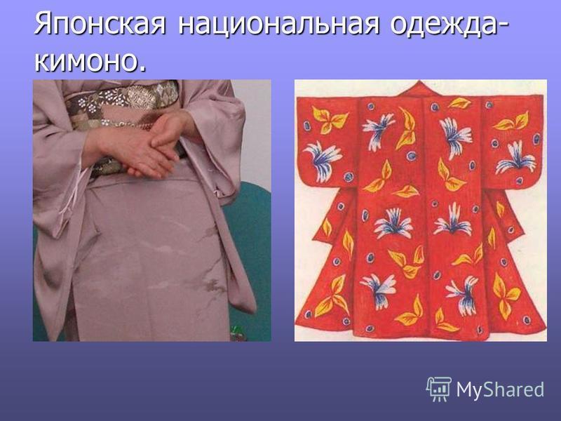Японская национальная одежда- кимоно.