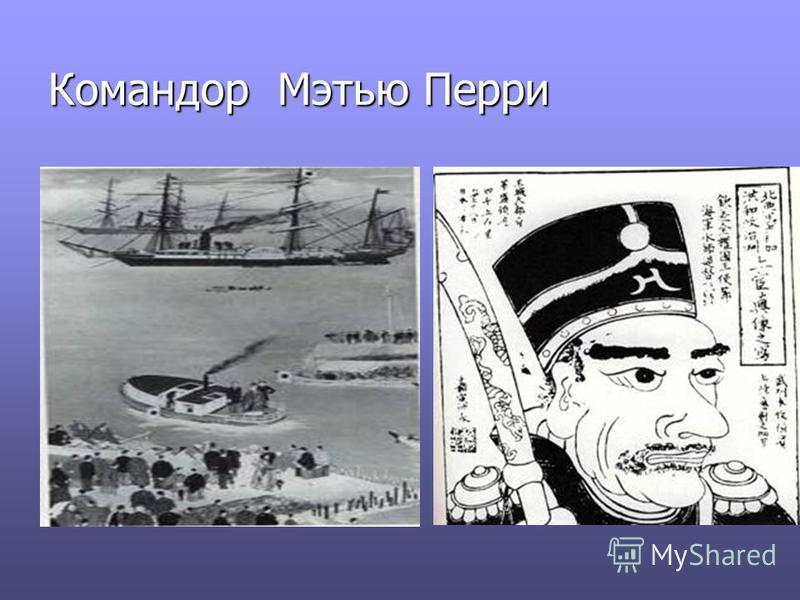 Командор Мэтью Перри