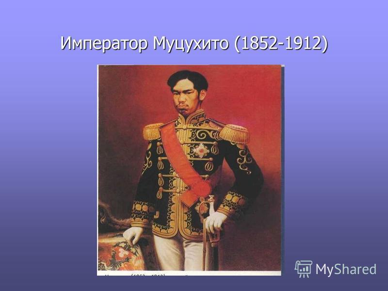 Император Муцухито (1852-1912)