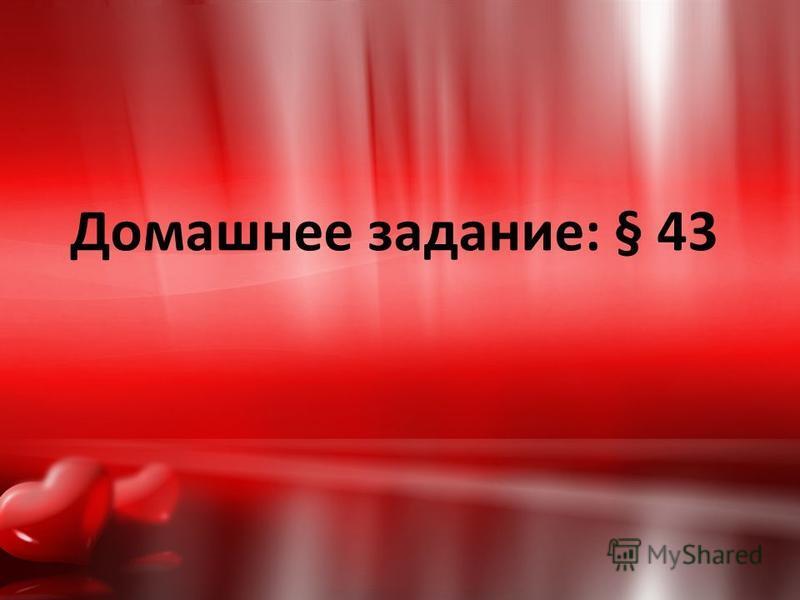 Домашнее задание: § 43