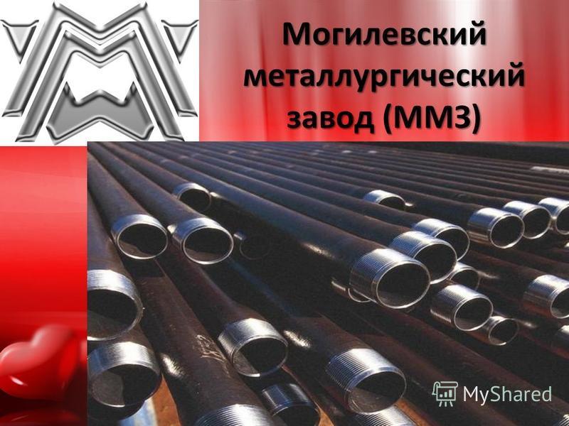 Могилевский металлургический завод (ММЗ)
