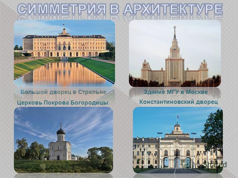 Церковь Покрова Богородицы Здание МГУ в Москве Большой дворец в Стрельне Константиновский дворец
