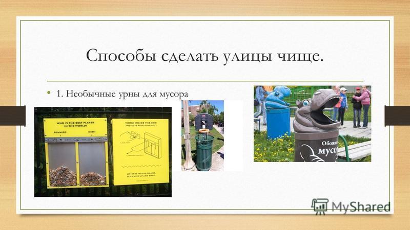 Способы сделать улицы чище. 1. Необычные урны для мусора