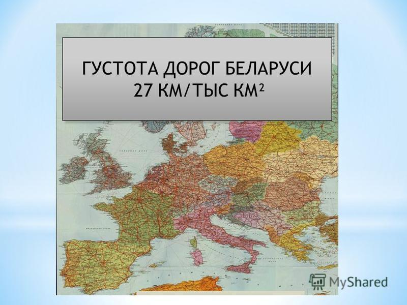 ГУСТОТА ДОРОГ БЕЛАРУСИ 27 КМ/ТЫС КМ²