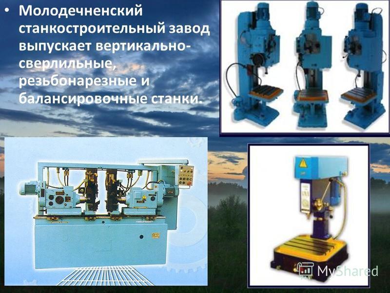 Молодечненский станкостроительный завод выпускает вертикально- сверлильные, резьбонарезные и балансировочные станки.