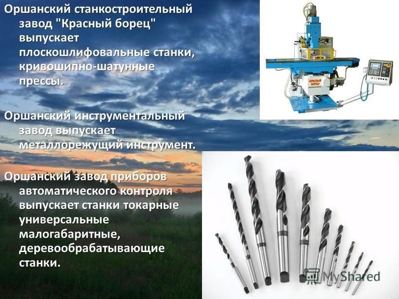 Оршанский станкостроительный завод