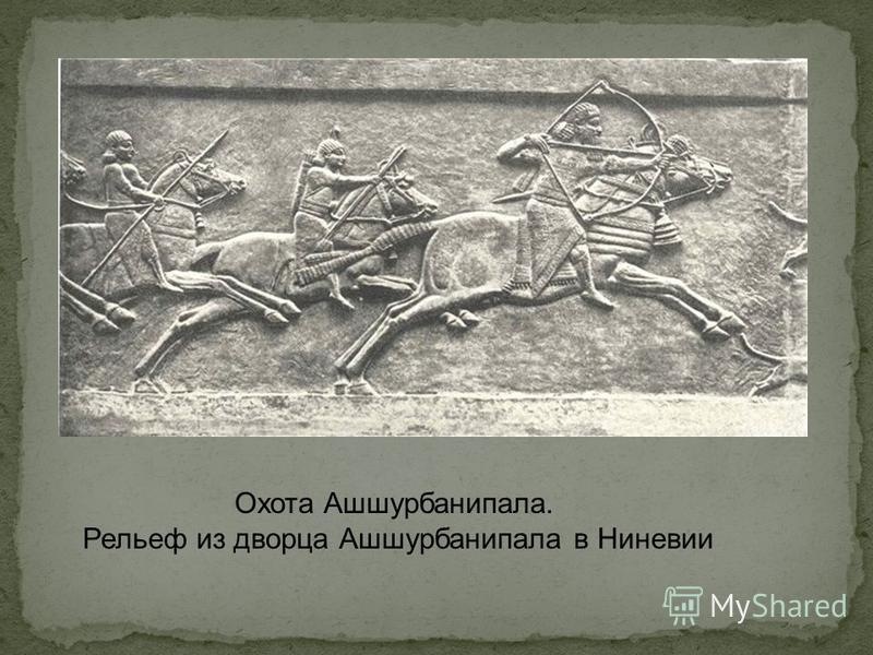 Охота Ашшурбанипала. Рельеф из дворца Ашшурбанипала в Ниневии