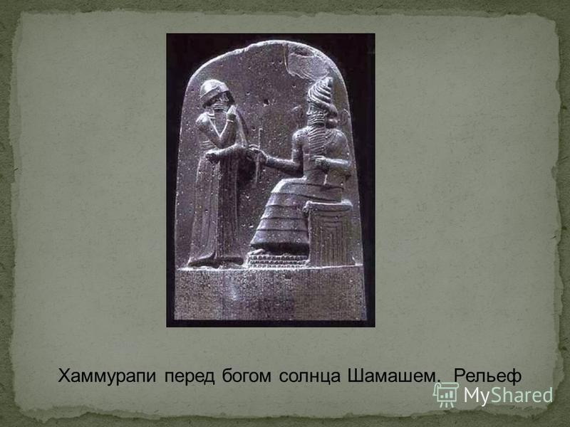 Хаммурапи перед богом солнца Шамашем. Рельеф