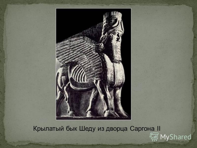 Крылатый бык Шеду из дворца Саргона II