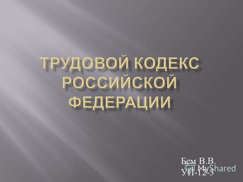 Бем В. В. УП -12-3