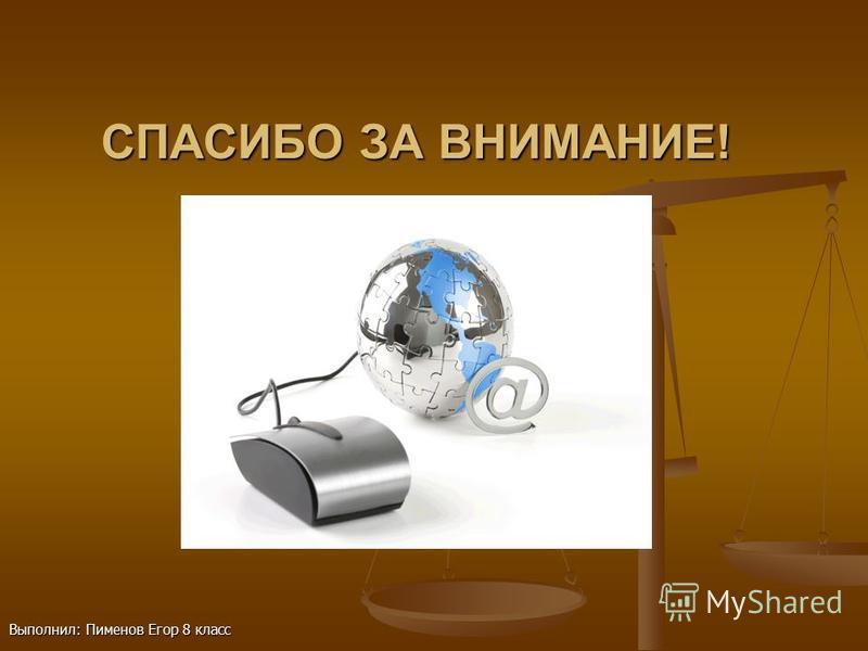 СПАСИБО ЗА ВНИМАНИЕ! СПАСИБО ЗА ВНИМАНИЕ! Выполнил: Пименов Егор 8 класс