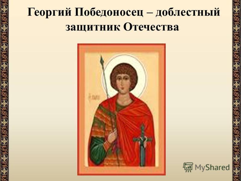 Георгий Победоносец – доблестный защитник Отечества