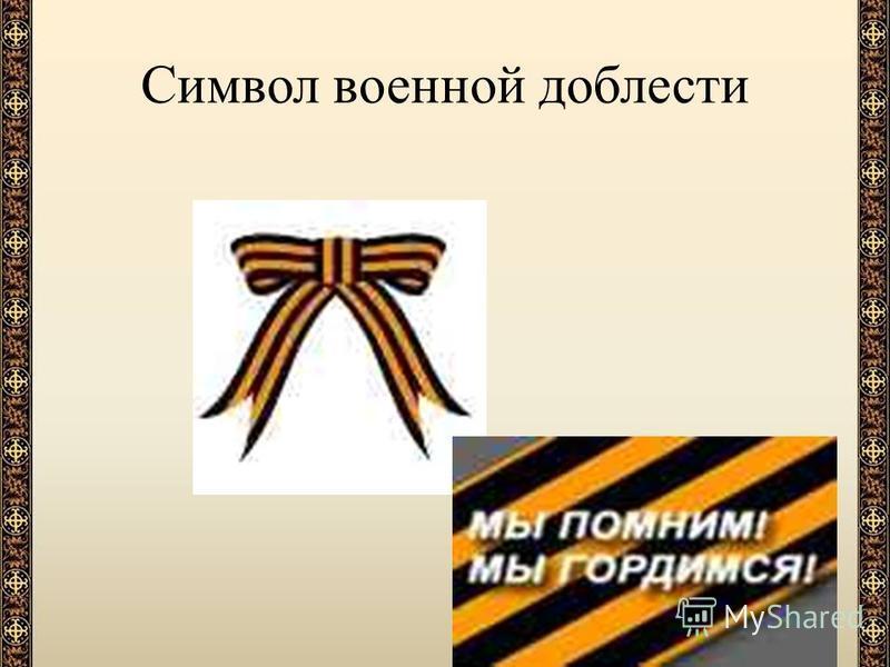 Символ военной доблести