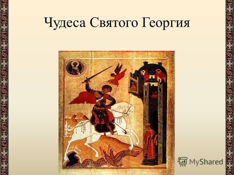 Чудеса Святого Георгия