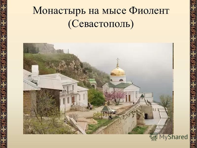 Монастырь на мысе Фиолент (Севастополь)