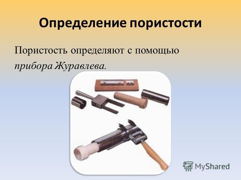 Определение пористости Пористость определяют с помощью прибора Журавлева.