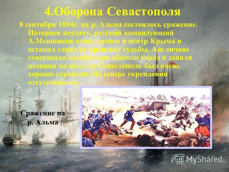 8 сентября 1854 г. на р. Альма состоялось сражение. Потерпев неудачу, русский командующий А.Меншиков отвел армию в центр Крыма и оставил город на произвол судьбы. Англичане совершили ошибку-они обошли город и заняли позиции на юге, где Севастополь бы