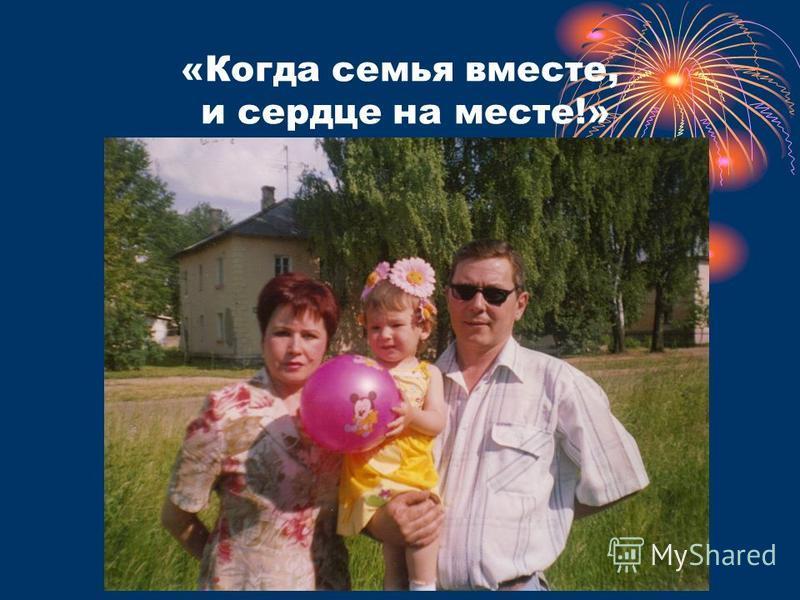 «Когда семья вместе, и сердце на месте!»