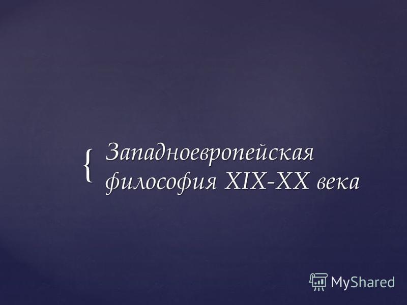 { Западноевропейская философия XIX-XX века