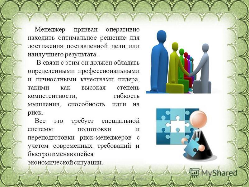 Фокина Лидия Петровна Менеджер призван оперативно находить оптимальное решение для достижения поставленной цели или наилучшего результата. В связи с этим он должен обладать определенными профессиональными и личностными качествами лидера, такими как в
