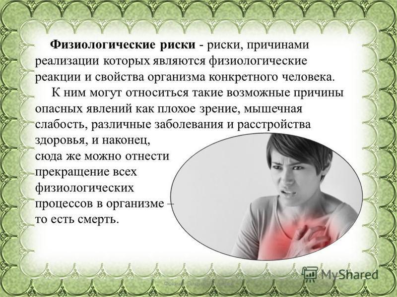 Фокина Лидия Петровна Физиологические риски - риски, причинами реализации которых являются физиологические реакции и свойства организма конкретного человека. К ним могут относиться такие возможные причины опасных явлений как плохое зрение, мышечная с