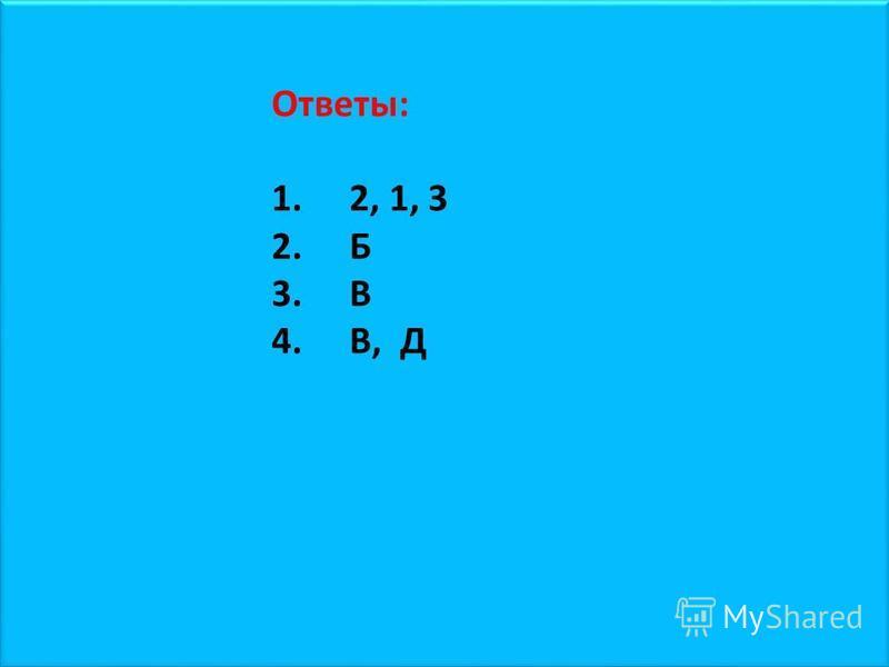 1 Селевой поток – это: 1. от глины до крупных камней и глыб. 2. бурный кратковременный поток 3. состоящий из смеси воды и обломков горных пород - 2. Горный поток, состоящий из смеси воды и рыхлообломочной горной породы называется: а) обвалом; б) селе
