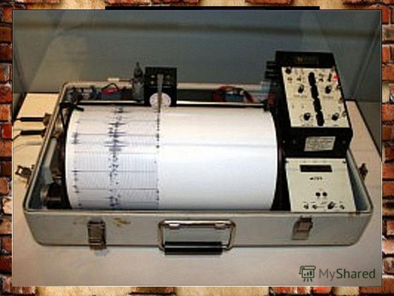 Для обнаружения и регистрации сейсмических волн используются специальные приборы – Ежедневно сейсмографы регистрируют на Земле более тысячи землетрясений.