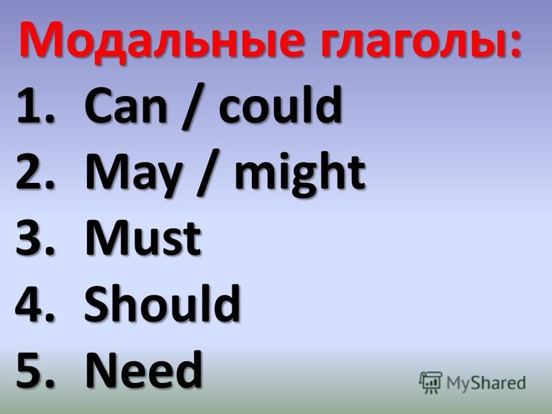 Модальные глаголы: 1. Can / could 2. May / might 3. Must 4. Should 5.Need